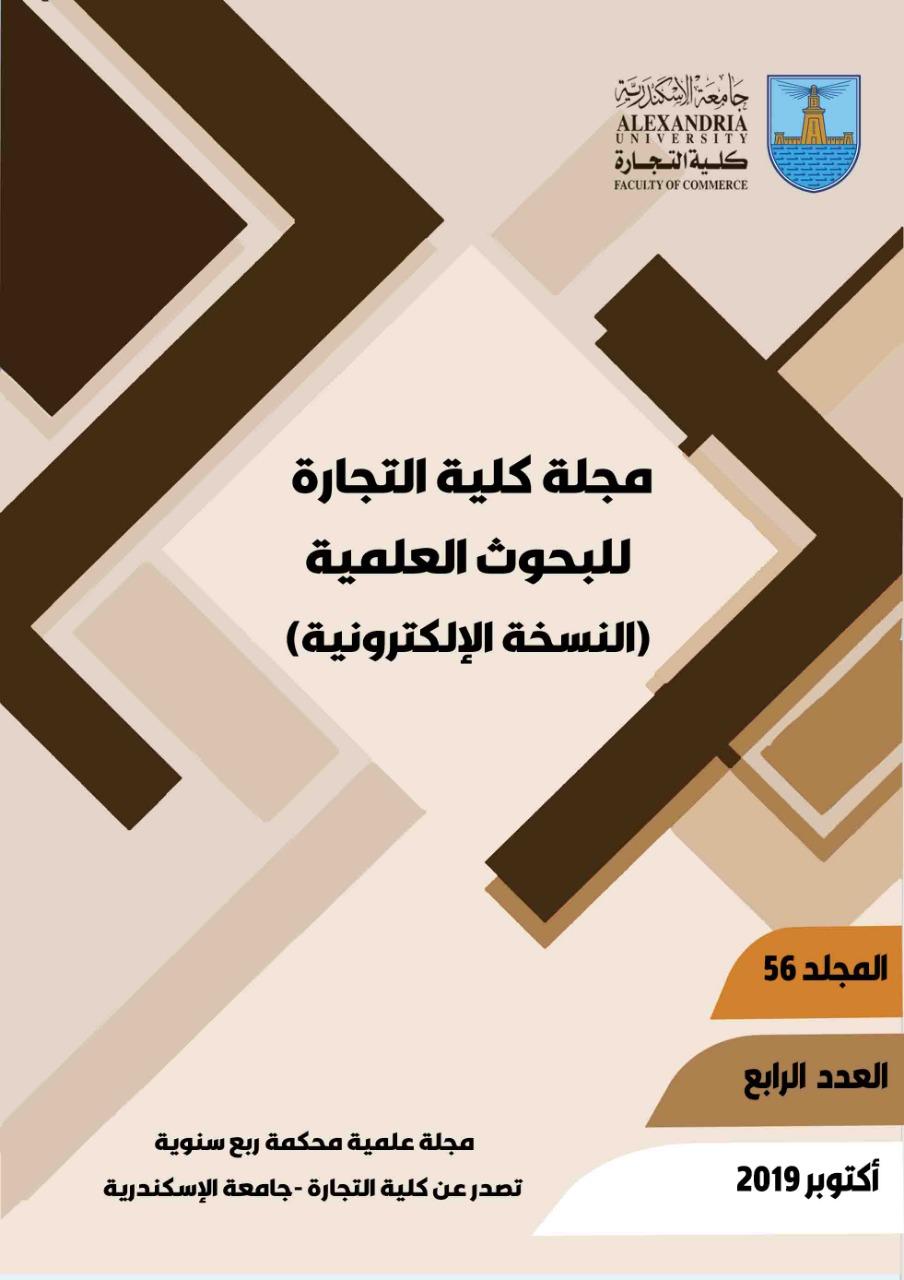 مجلة کلیة التجارة للبحوث العلمیة.جامعة الإسکندریة